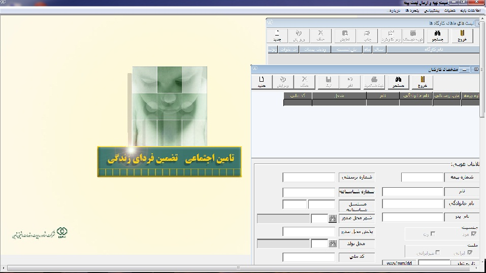 آموزش تصویری نرم افزار بیمه