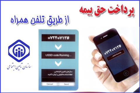 پرداخت حق بیمه از طریق تلفن همراه